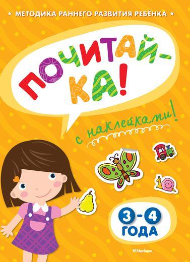 Книга с наклейками Земцова О.Н. «Почитай-ка» для детей от 3 до 4 летРазвивающие наклейки<br>Книга с наклейками Земцова О.Н. «Почитай-ка» для детей от 3 до 4 лет<br>