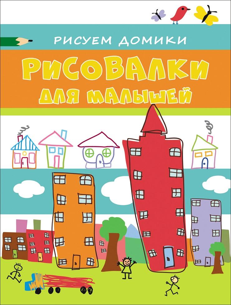 Рисовалки для малышей - Рисуем домикиКниги для детского творчества<br>Рисовалки для малышей - Рисуем домики<br>