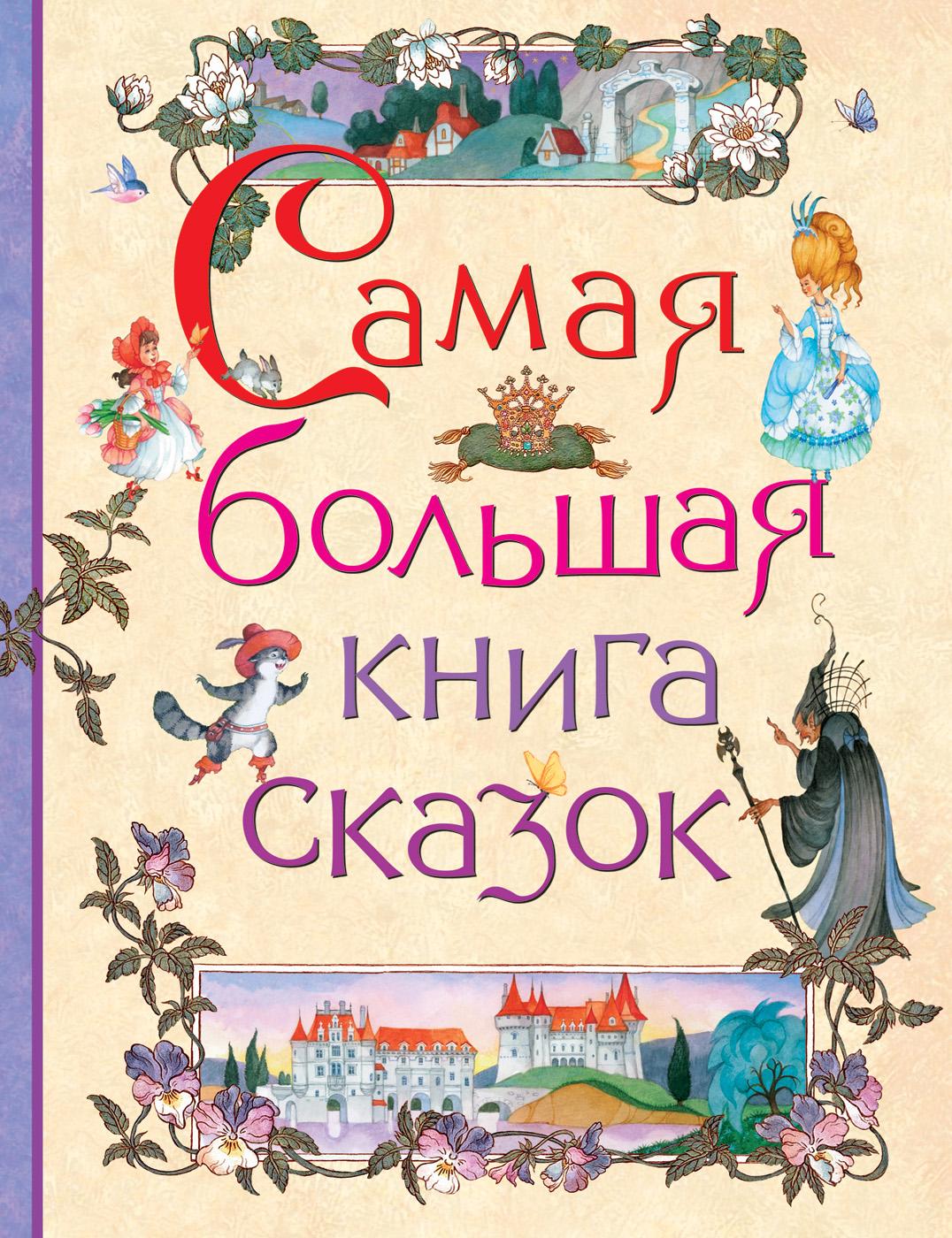 Самая большая книга сказок - Золотая коллекция детства, артикул: 142400