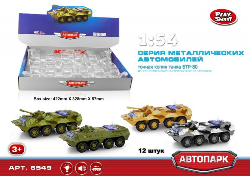 Купить Инерционный металлический танк - БТР-80 со светом и звуком, масштаб 1:54, Play Smart