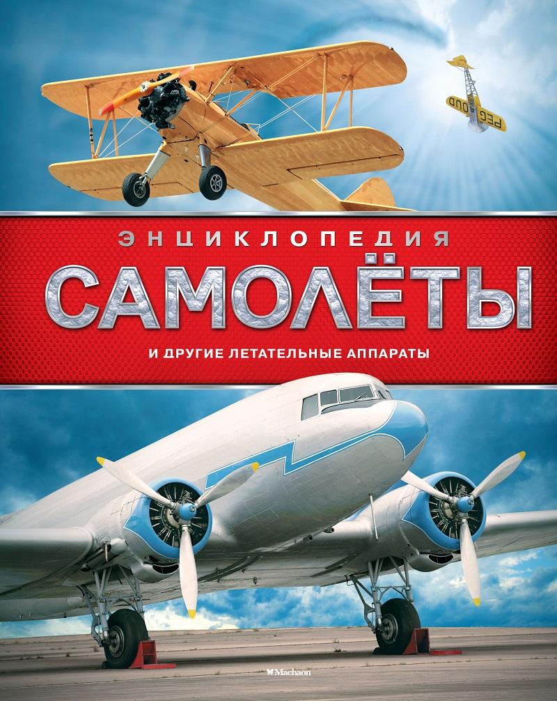 картинка Энциклопедия - Самолёты и другие летательные аппараты от магазина Bebikam.ru