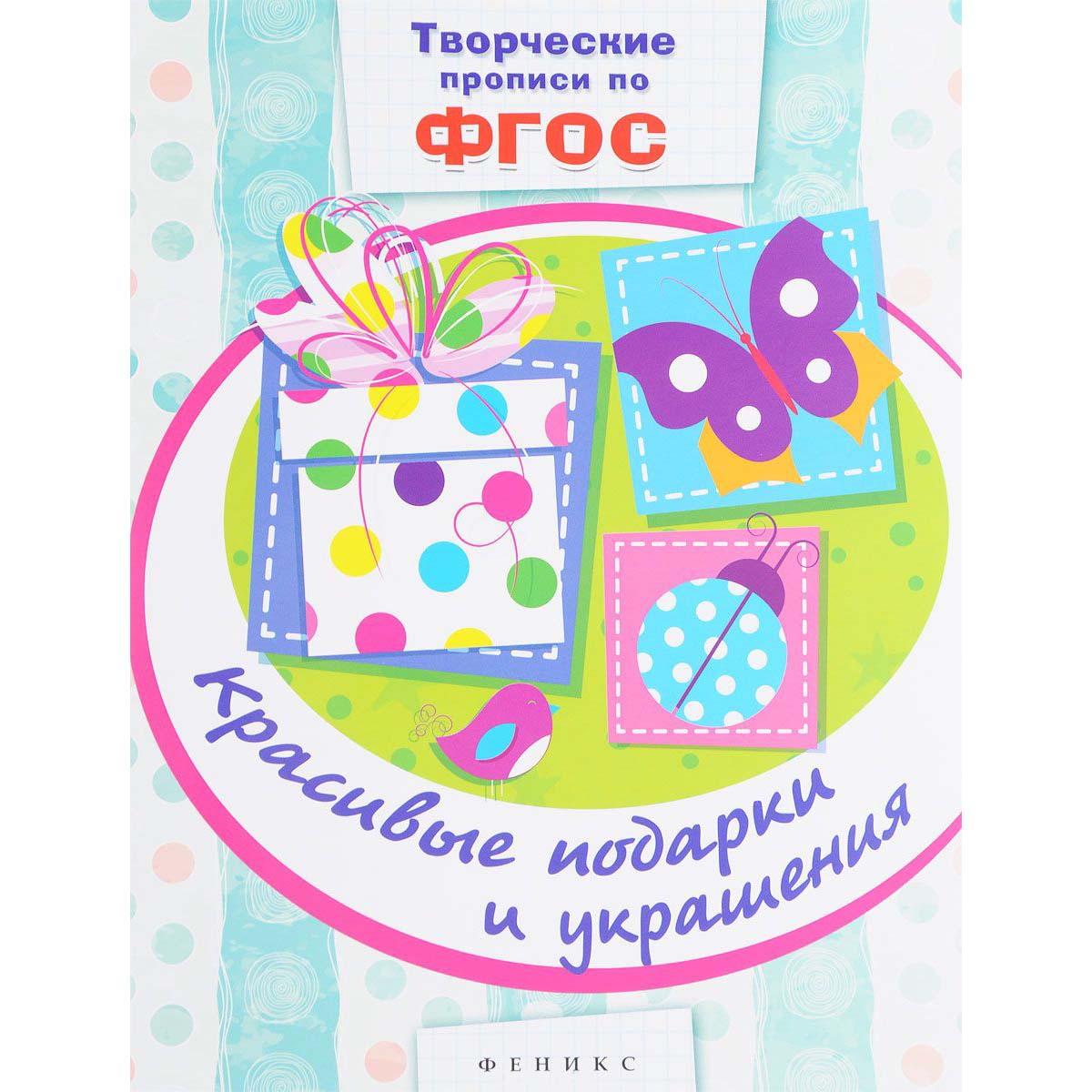 Прописи по ФГОС – Красивые подарки и украшенияПрописи<br>Прописи по ФГОС – Красивые подарки и украшения<br>