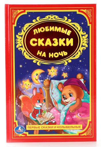 Книга «Любимые сказки на ночь» из серии Детская классикаКлассная классика<br>Книга «Любимые сказки на ночь» из серии Детская классика<br>