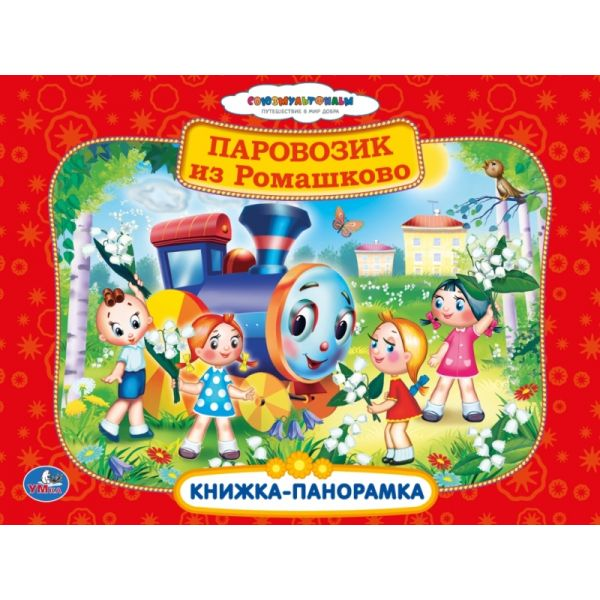 Картонная книжка-панорамка «Паровозик из Ромашково»Книги-панорамы<br>Картонная книжка-панорамка «Паровозик из Ромашково»<br>