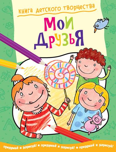 Книга детского творчества «Мои друзья»Обучающие книги<br>Книга детского творчества «Мои друзья»<br>