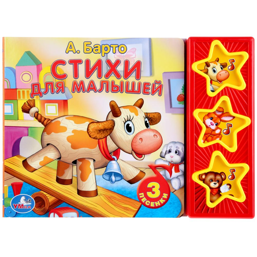 Купить Книга А. Барто - Стихи для малышей, 3 музыкальные кнопки sim), Умка