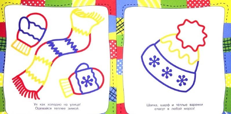 Раскраски для малышей с цветным контуром «Времена года ...