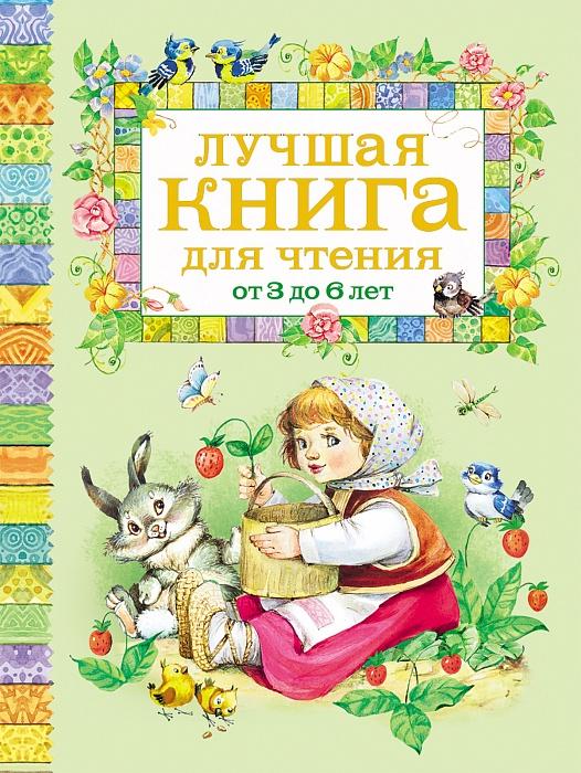 Купить Лучшая книга для чтения от 3 до 6 лет, Росмэн