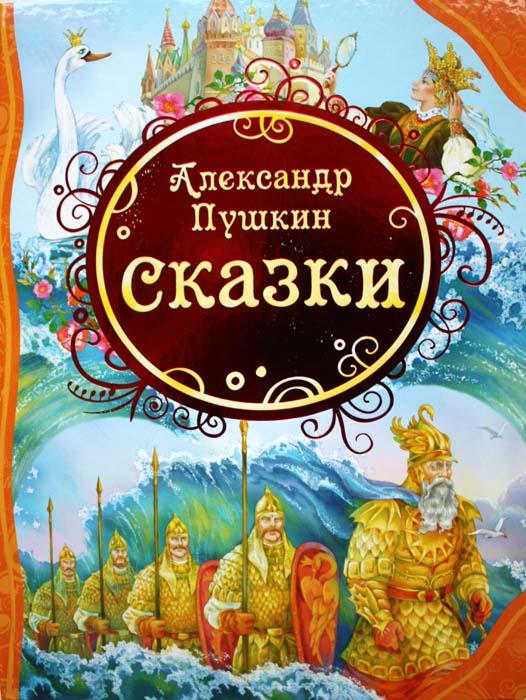 Купить Книга А.С. Пушкин Сказки , Росмэн
