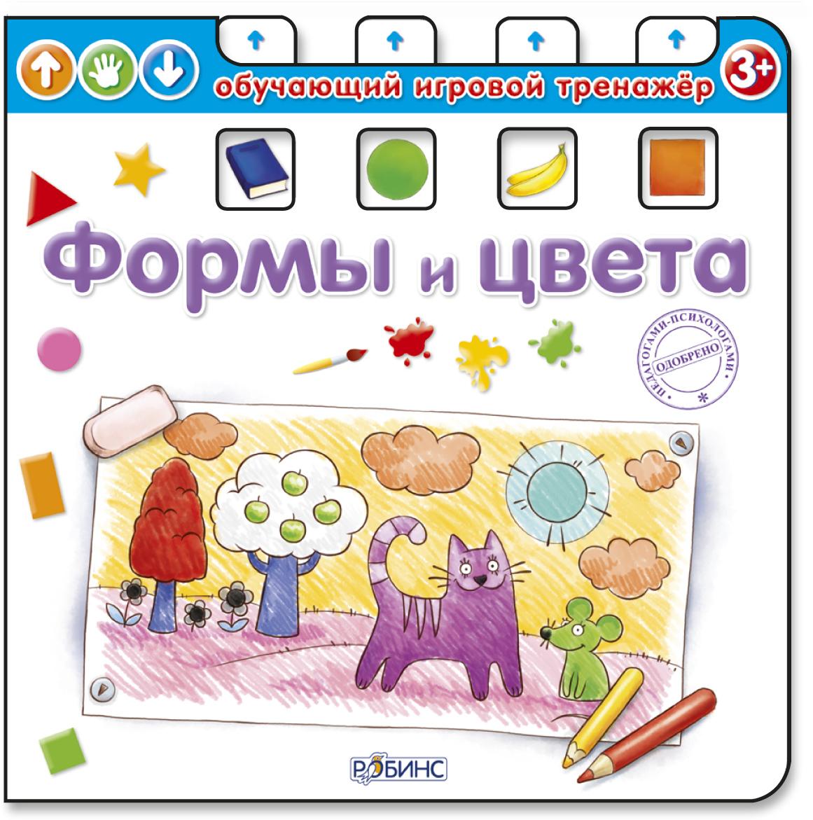 Книжка. Формы и цветаКниги для малышей<br>Книжка. Формы и цвета<br>
