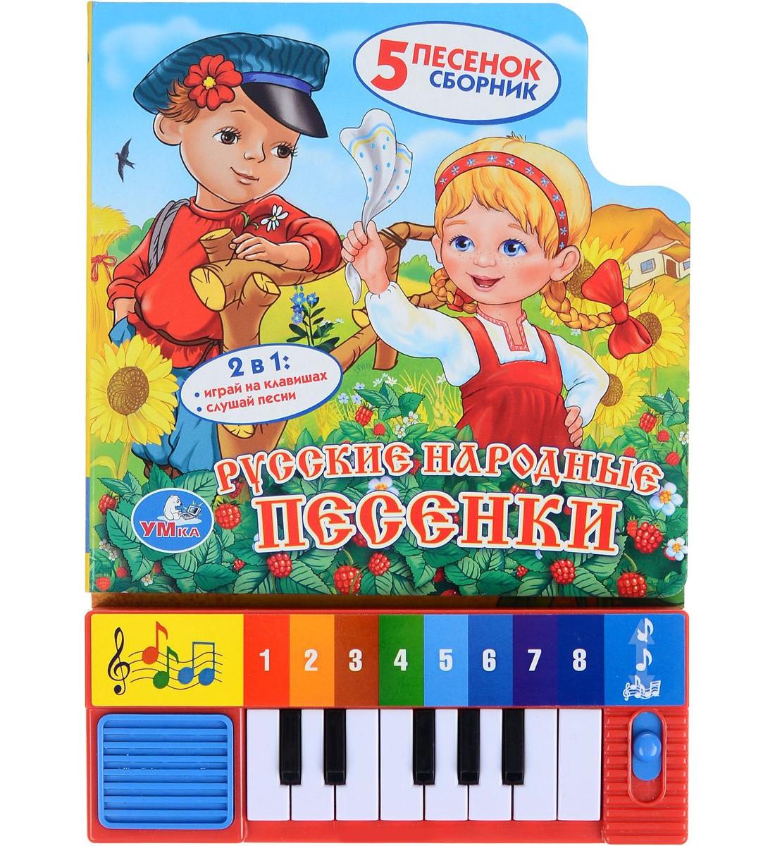 Купить Книга-пианино - Русские народные песенки, с 8 клавишами и песенками, Умка