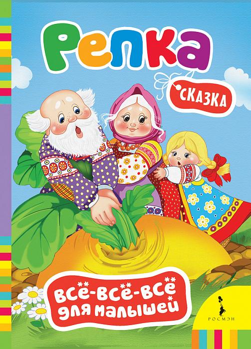Купить Книга из серии Все-все-все для малышей – Репка, Росмэн