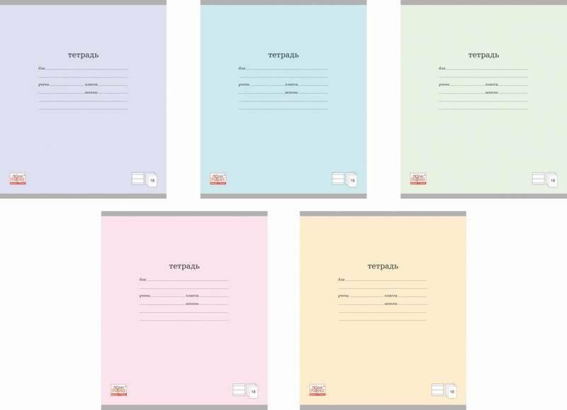 Купить Ученическая тетрадь Классика , 18 листов в клетку, Полиграфика