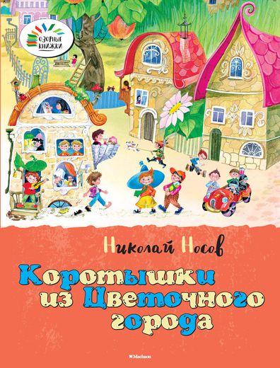 Рассказ Н. Носова «Коротышки из цветочного города» из серии «Озорные Книжки»Внеклассное чтение 6+<br>Рассказ Н. Носова «Коротышки из цветочного города» из серии «Озорные Книжки»<br>