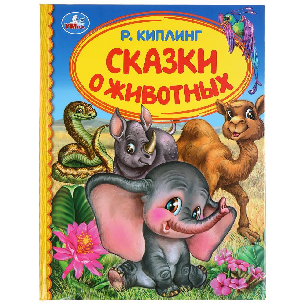 Купить Книга из серии Детская библиотека - Сказки о животных. Р. Киплинг, Умка