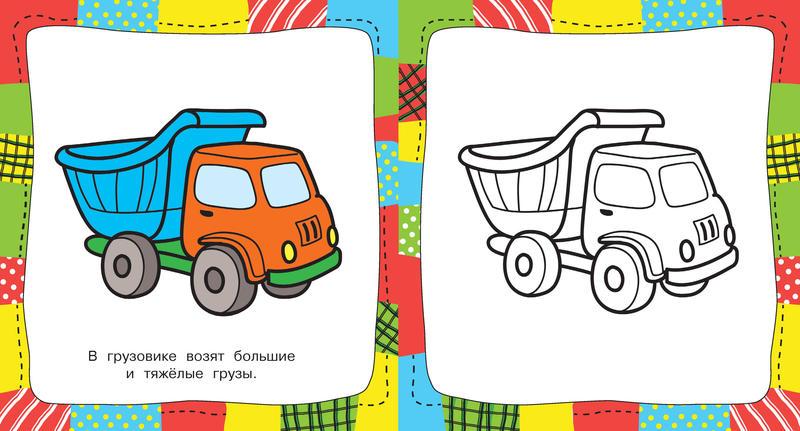 Раскраски для мальчиков с цветными образцами