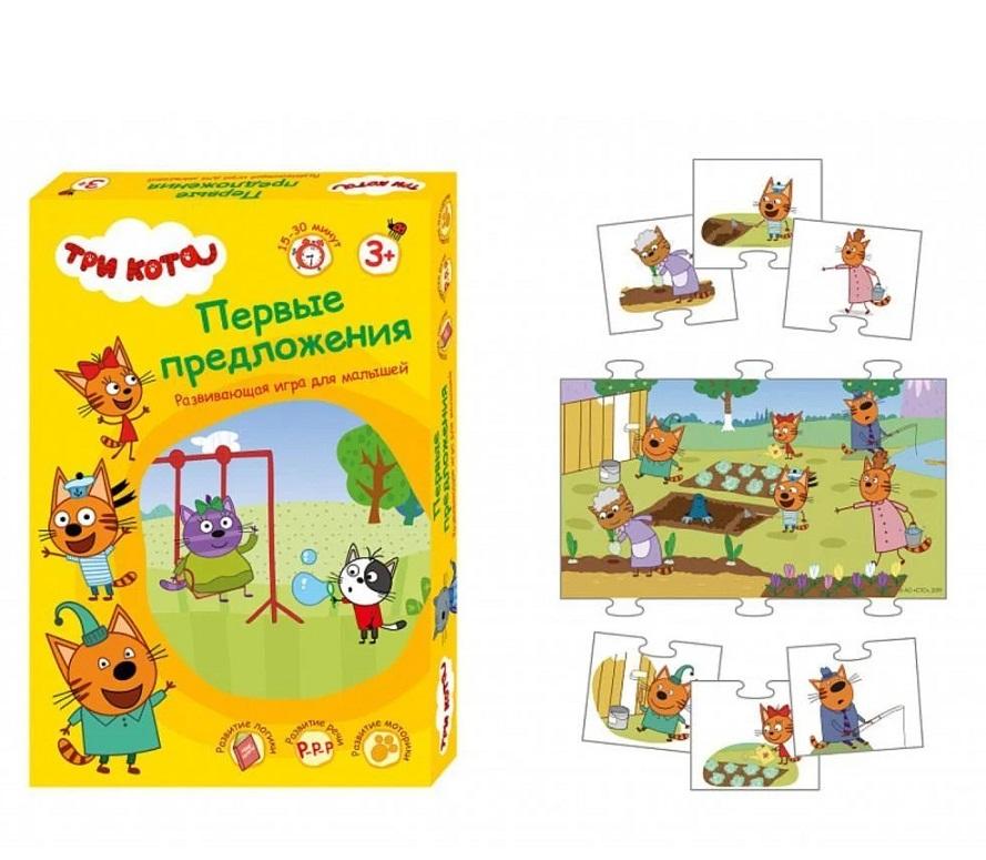 Купить Развивающая игра для малышей - Три кота - Первые предложения, Радуга