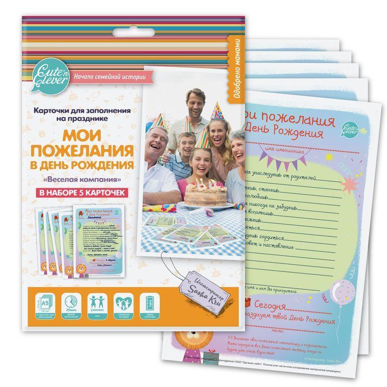 Набор карточек - Мои пожелания в День Рождения. Веселая Компания, унисекс, 5 шт.Открытки, плакаты, календари<br>Набор карточек - Мои пожелания в День Рождения. Веселая Компания, унисекс, 5 шт.<br>