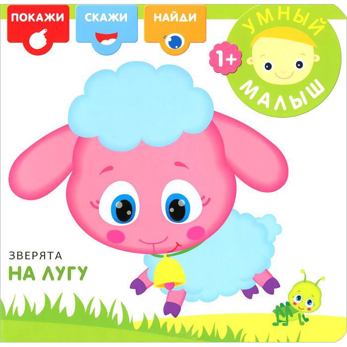 Книга из серии Умный малыш - Зверята на лугу, для детей от 1 годаОбучающие книги. Книги с картинками<br>Книга из серии Умный малыш - Зверята на лугу, для детей от 1 года<br>