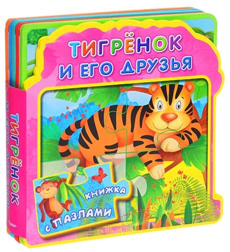 Купить Книжка с мягкими пазлами - Тигренок и его друзья, Омега-Пресс