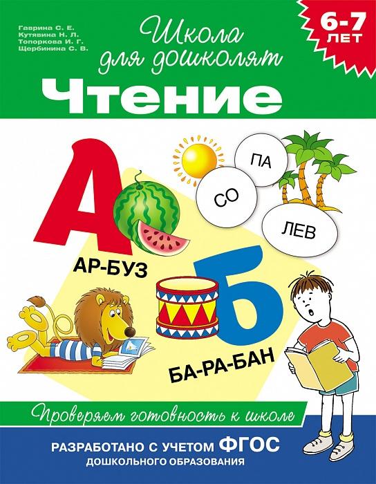 Чтение. Проверяем готовность к школе. 6-7 летОбучающие книги и задания<br>Чтение. Проверяем готовность к школе. 6-7 лет<br>