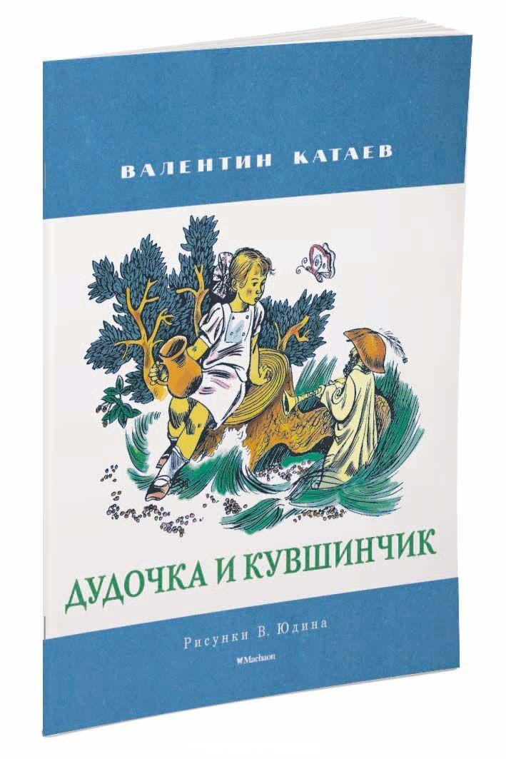Книга  Катаев В. - Дудочка и кувшинчик из серии Мои любимые книжкиВнеклассное чтение 6+<br>Книга  Катаев В. - Дудочка и кувшинчик из серии Мои любимые книжки<br>