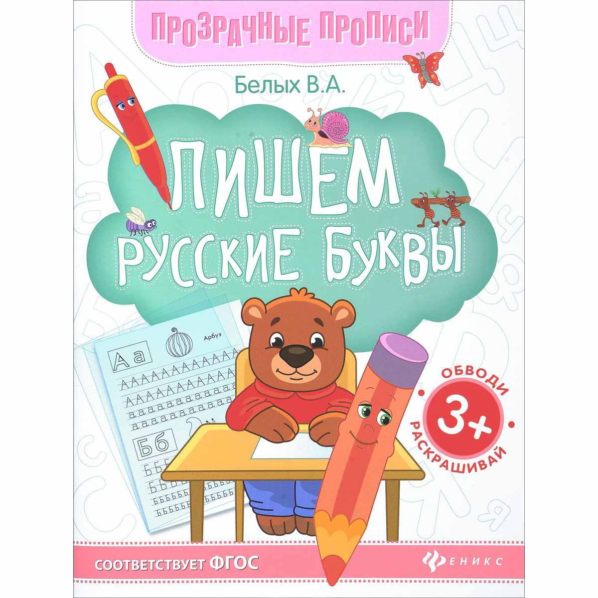 Книга-тренажер - Пишем русские буквыПрописи<br>Книга-тренажер - Пишем русские буквы<br>