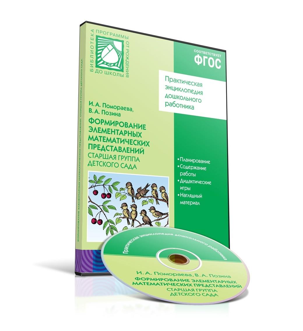 CD-диск с обучающей программой – Формирование элементарных математических представлений, 5-6 лет, старшая группаЧтение для родителей<br>CD-диск с обучающей программой – Формирование элементарных математических представлений, 5-6 лет, старшая группа<br>
