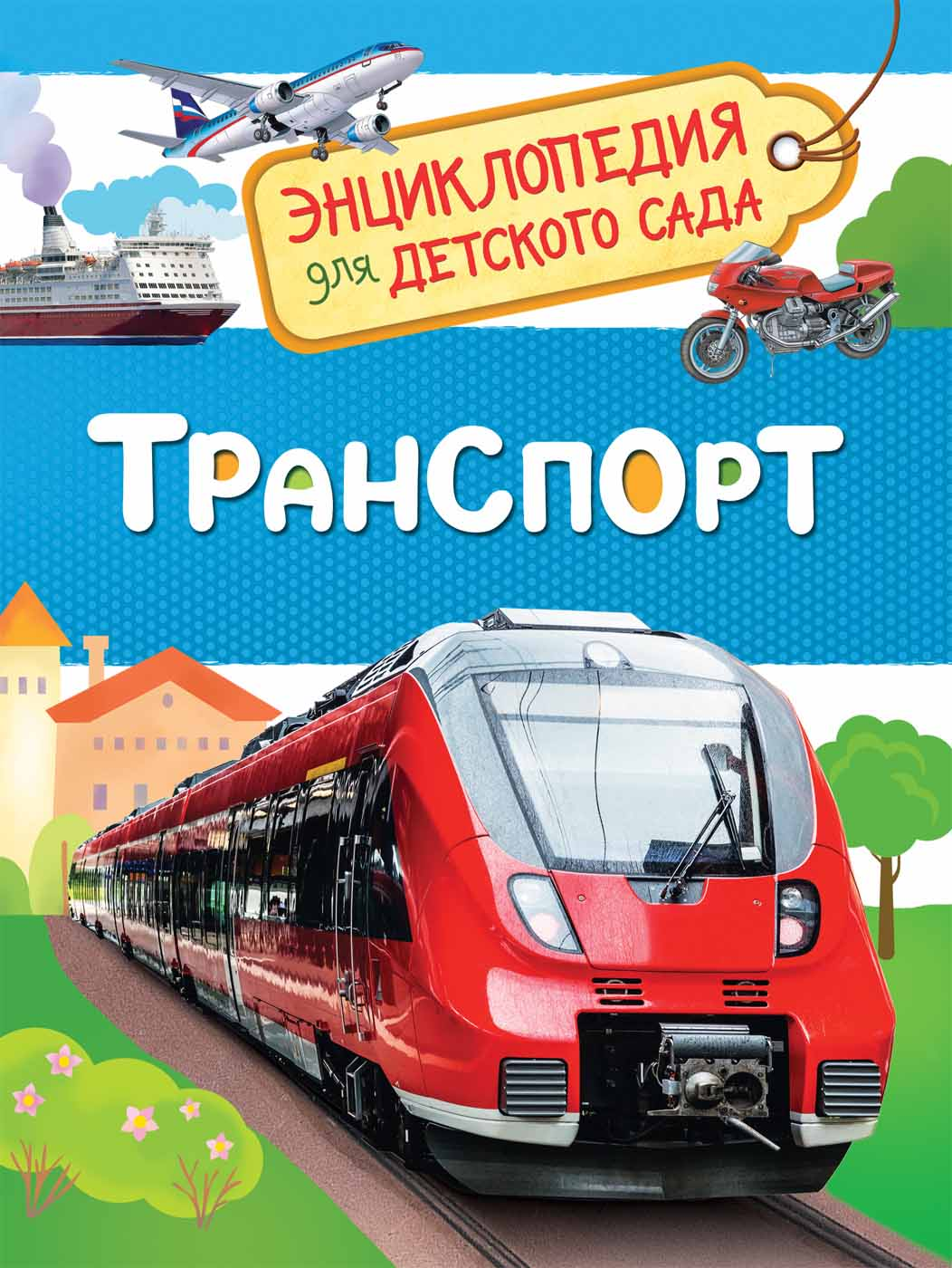 Купить Энциклопедия для детского сада - Транспорт, Росмэн