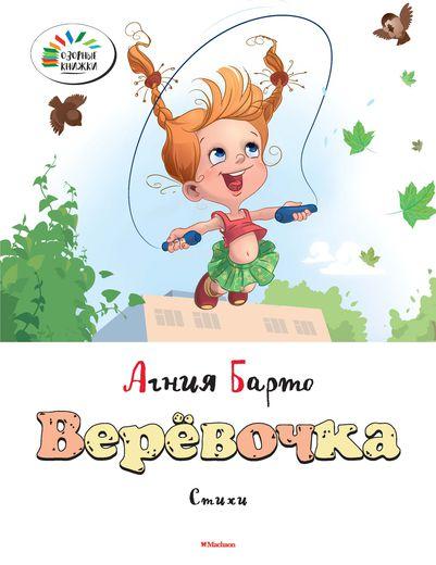 Стихотворения из серии «Озорные книжки» - «Веревочка» А. БартоБибилиотека детского сада<br>Стихотворения из серии «Озорные книжки» - «Веревочка» А. Барто<br>