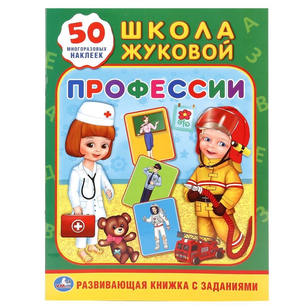 Купить Обучающая книжка с наклейками – Школа Жуковой. Профессии, Умка