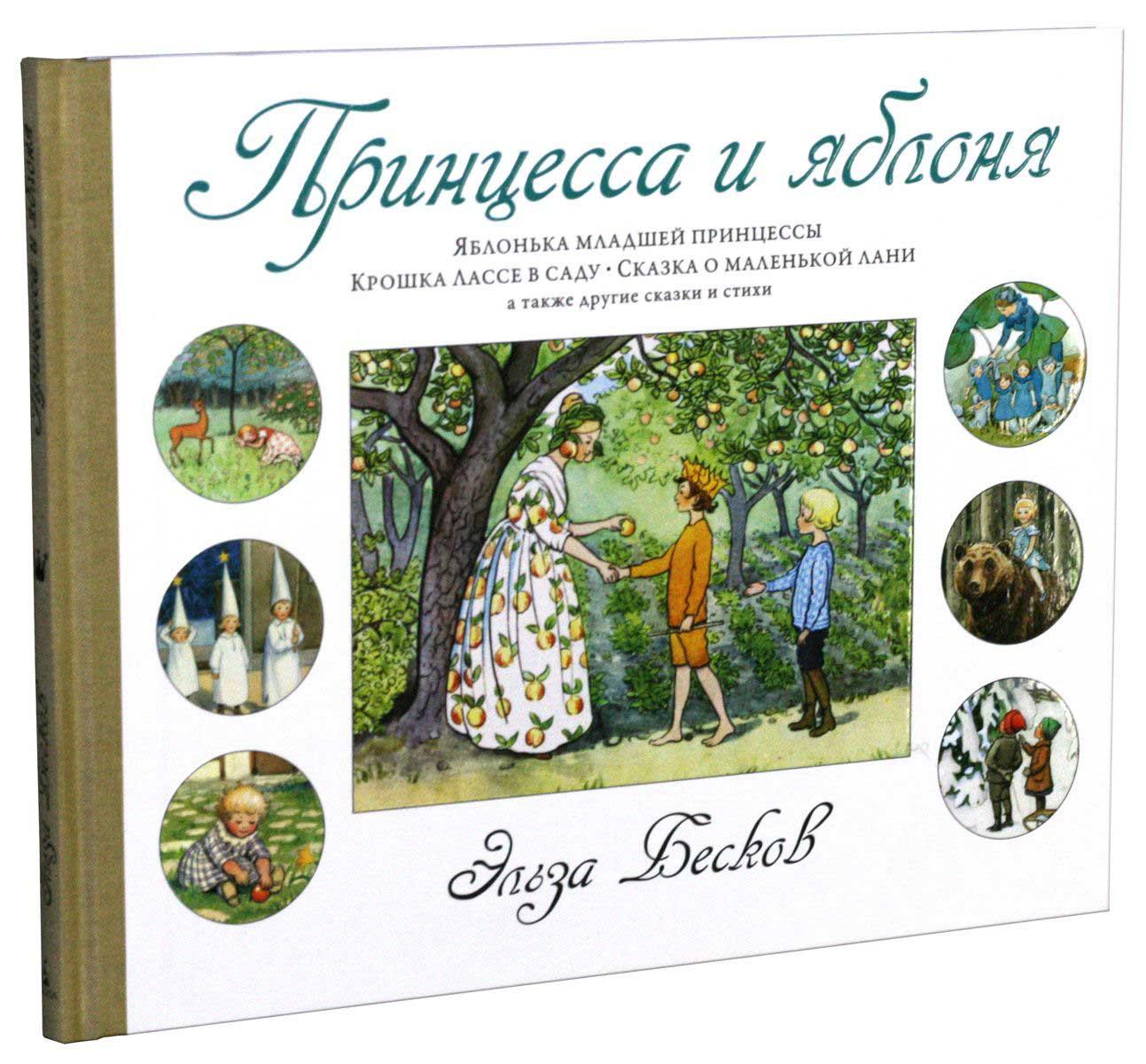 Купить Книга Принцесса и яблоня Бесков Э., Махаон