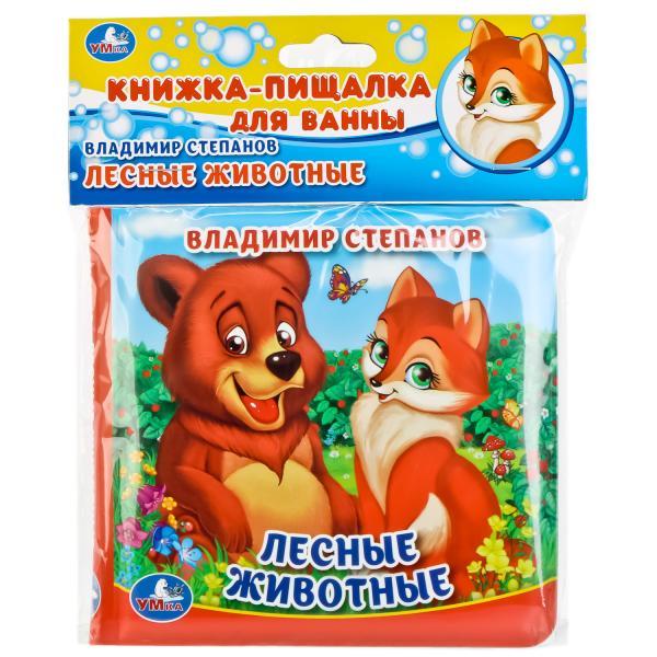 Купить Книга-пищалка для ванны – В. Степанов Лесные животные, Умка