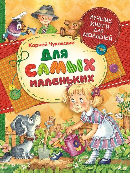 Книга Чуковский К. «Для самых маленьких»