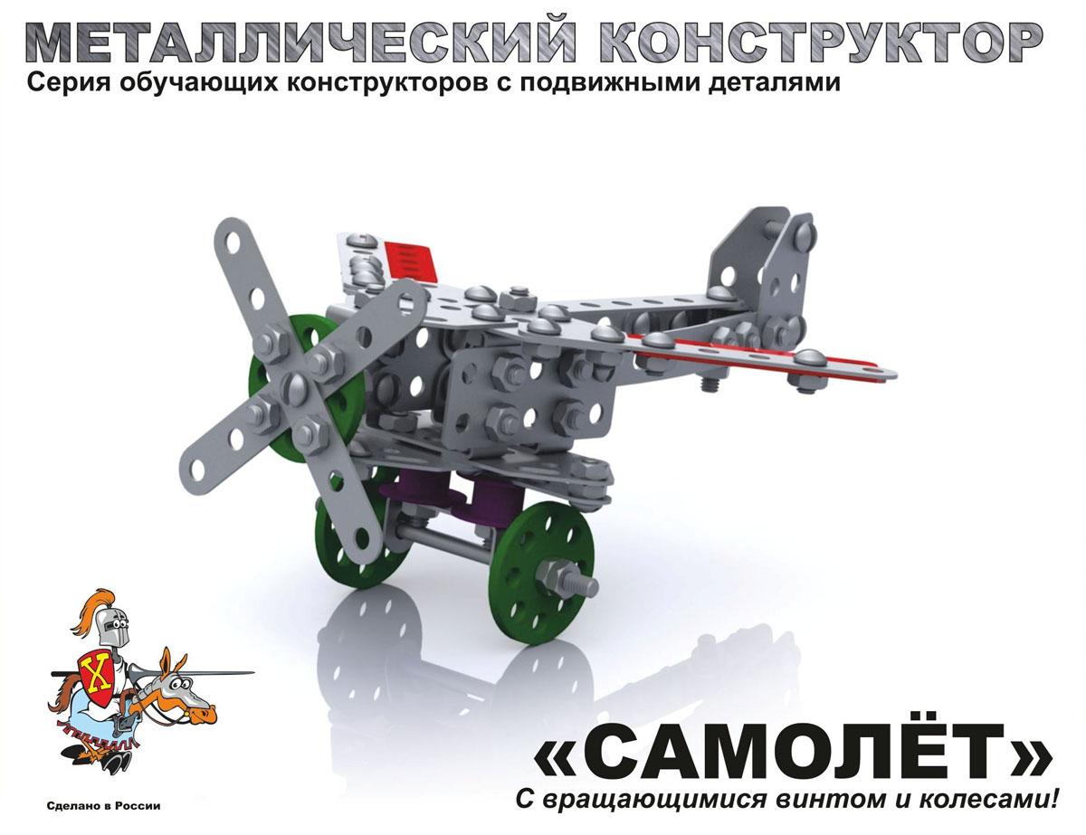 Детский металлический конструктор «Самолёт»Металлические конструкторы<br>Детский металлический конструктор «Самолёт»<br>