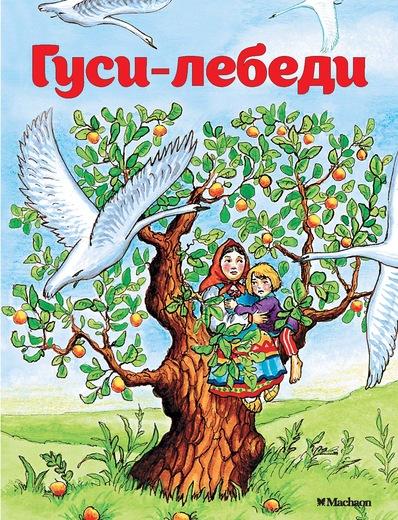 Книжка-малышка из серии Почитай мне сказку - Гуси-лебеди