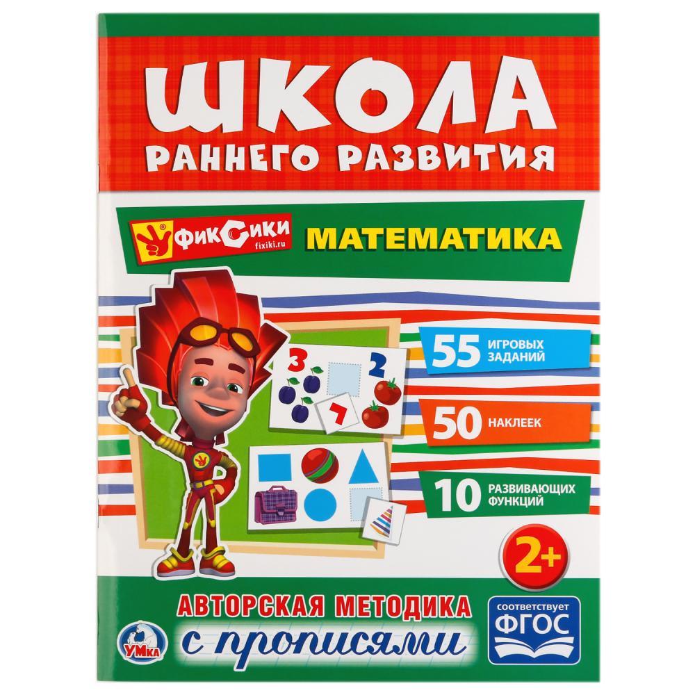 Купить Обучающее пособие – Математика из серии Фиксики, 50 наклеек, Умка