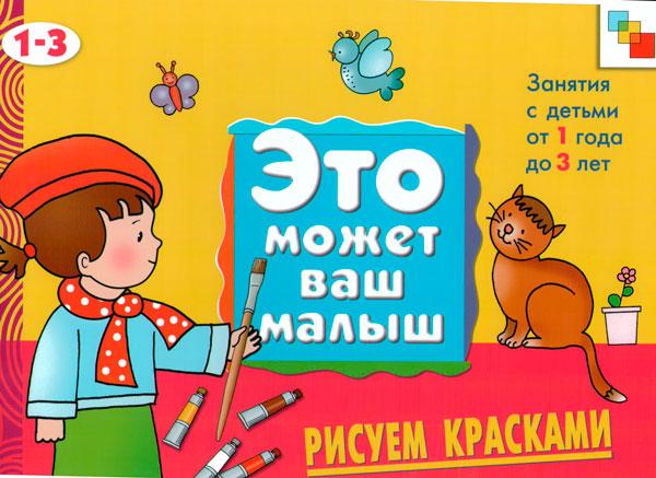 Книга - Это может ваш малыш. Рисуем красками, для детей 1-3 годаОбучающие книги<br>Книга - Это может ваш малыш. Рисуем красками, для детей 1-3 года<br>