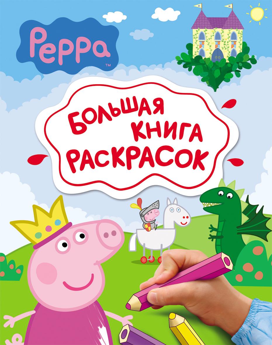 Peppa Pig. Большая книга раскрасокСвинка Пеппа Peppa Pig<br>Peppa Pig. Большая книга раскрасок<br>