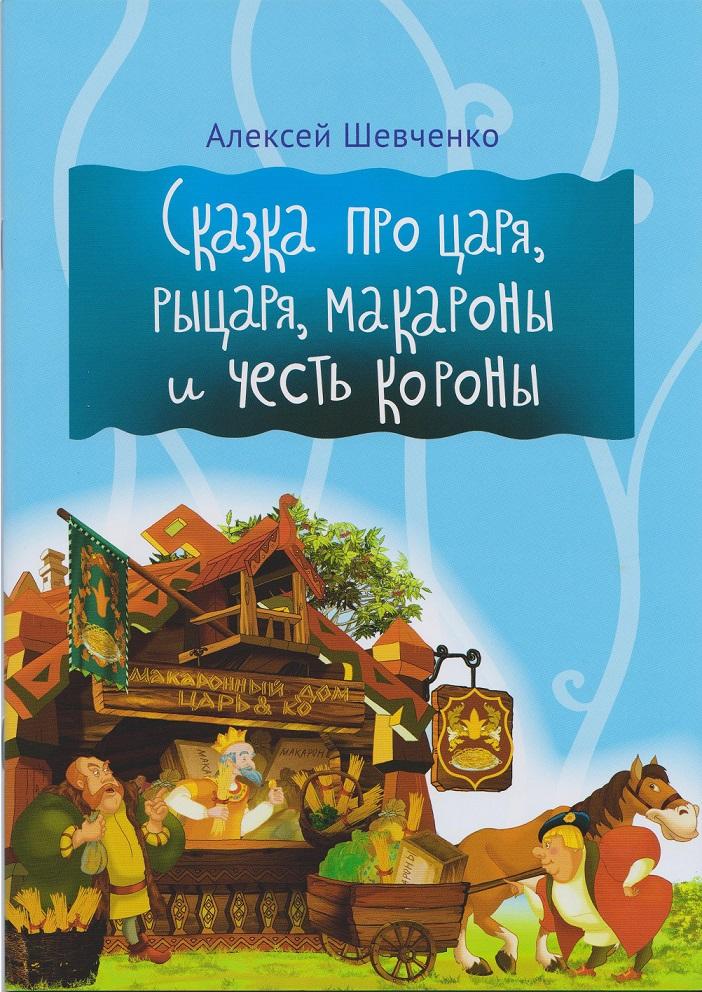 Книжки для малышей - Сказки про царя, рыцаря, макароны и честь короныВнеклассное чтение 6+<br>Книжки для малышей - Сказки про царя, рыцаря, макароны и честь короны<br>
