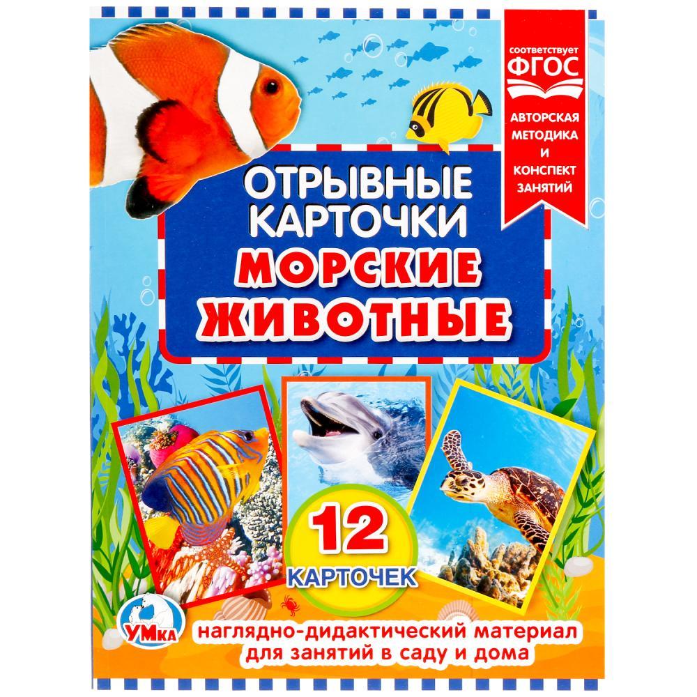Купить Отрывные карточки – Морские животные, 12 штук, Умка