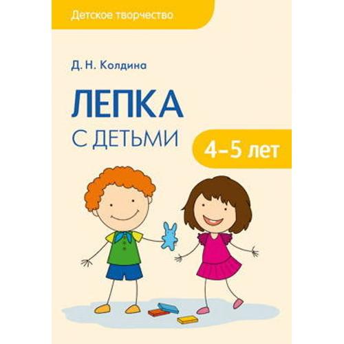 Книга - Детское творчество. Лепка с детьми 4-5 летКниги для детского творчества<br>Книга - Детское творчество. Лепка с детьми 4-5 лет<br>