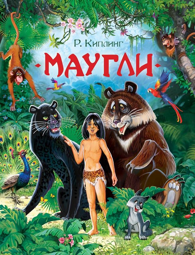 Купить Книга - Киплинг Р. Маугли из серии Любимые детские писатели, Росмэн