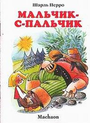 Книга Перро Ш. «Мальчик-с-пальчик» из серии Почитай мне сказку фото