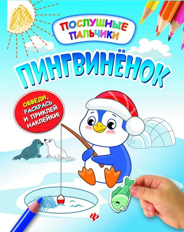 Книжка развивающая из серии Послушные пальчики: Пингвиненок, с наклейкамиРазвивающие наклейки<br>Книжка развивающая из серии Послушные пальчики: Пингвиненок, с наклейками<br>