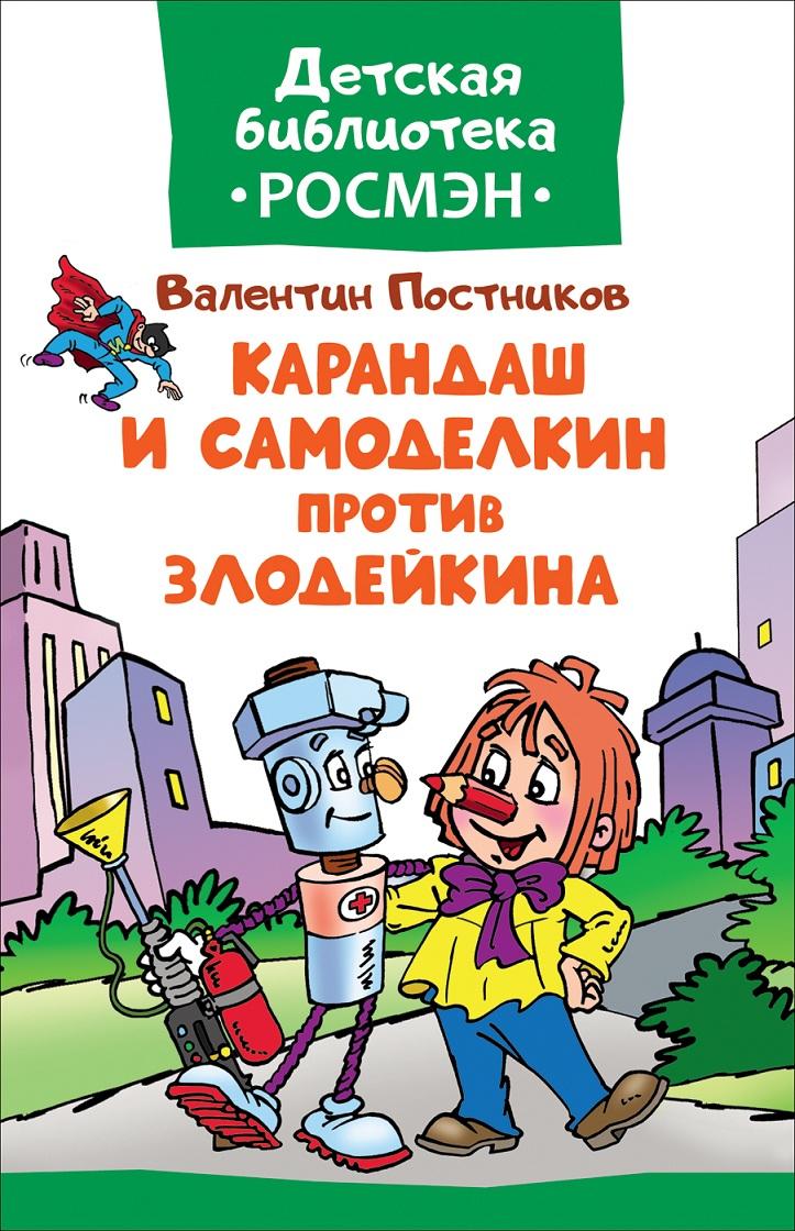 Купить Книга из серии Детская библиотека Росмэн - Карандаш и Самоделкин против Злодейкина