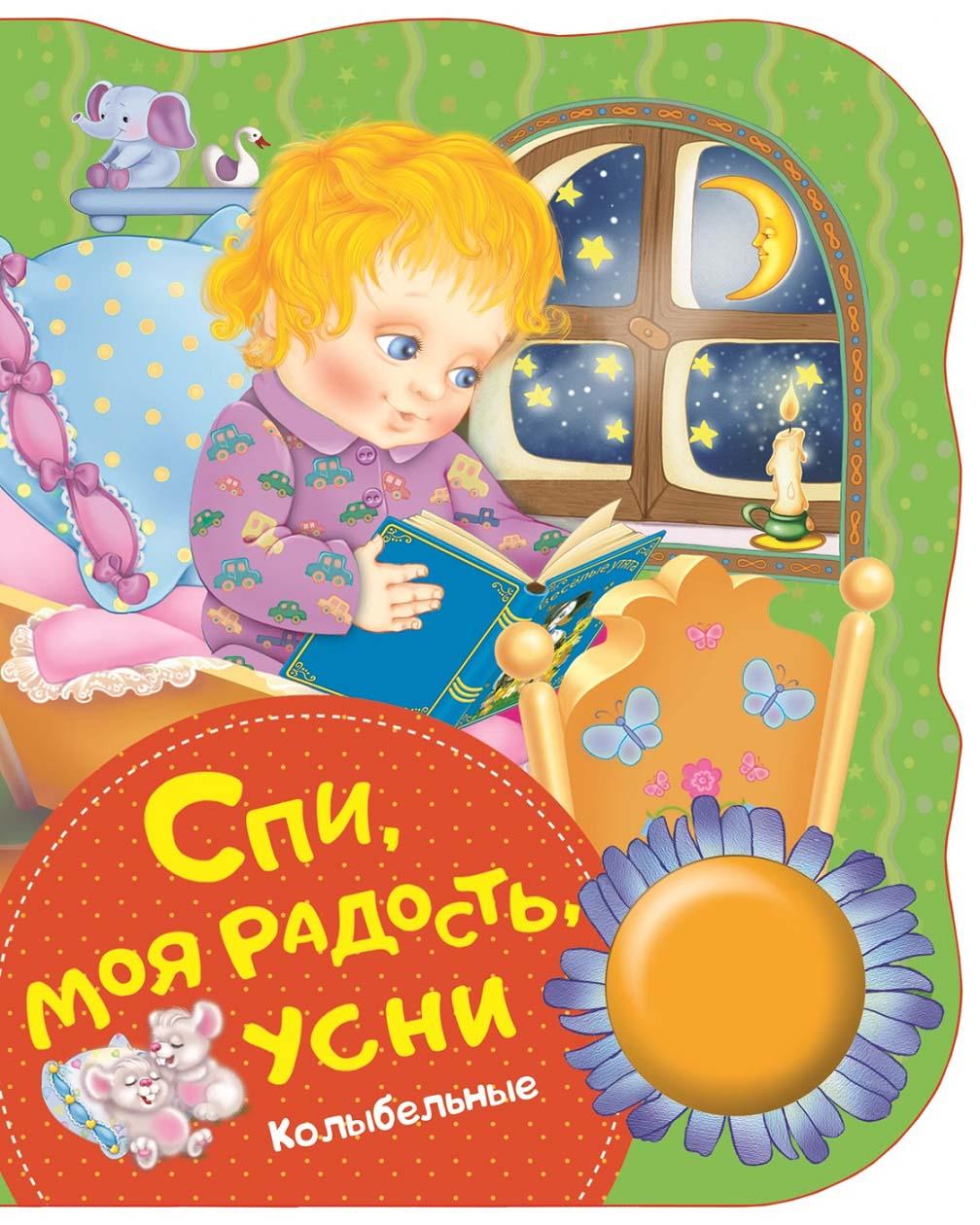 Поющая книжка – Спи, моя радость, усни
