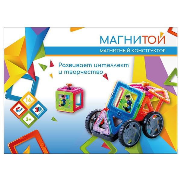 Купить Конструктор магнитный - Машинка с 2 героями, 16 деталей, Магнитой