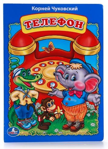 Книга К. Чуковский «Телефон»Бибилиотека детского сада<br>Книга К. Чуковский «Телефон»<br>
