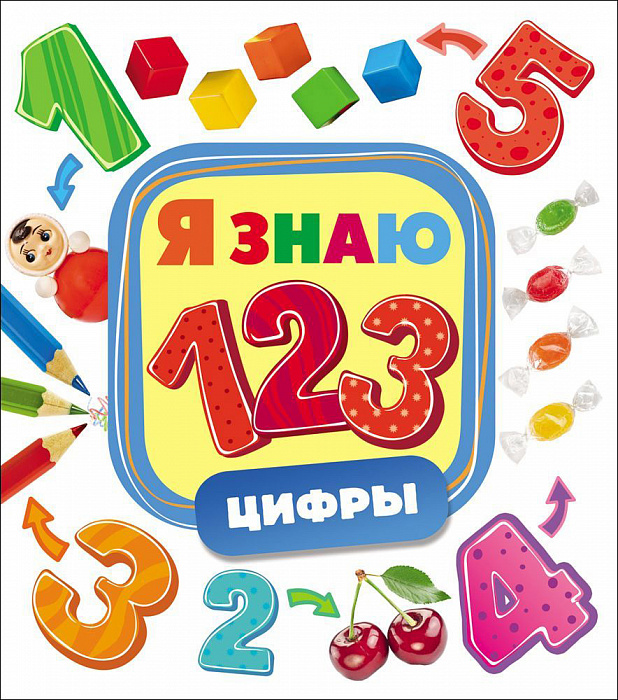 Книга из серии Я знаю - ЦифрыУчим буквы и цифры<br>Книга из серии Я знаю - Цифры<br>